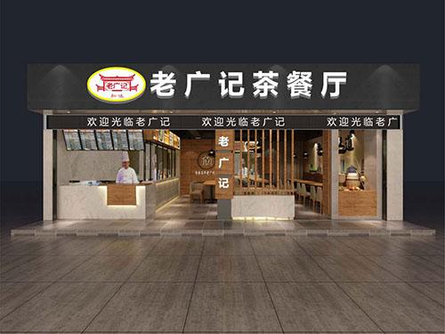 老广记茶餐厅形象店三